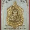 เหรียญเสมาหน้าเลื่อนหลวงปู่ทวด พ่อท่านเขียว กิตติคุโณ รุ่นสร้างบารมี เนื้อกะไหล่ทอง หมายเลข ๔๗๒