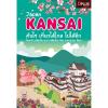 Japan Kansai คันไซ เที่ยวได้ไกล ไปได้อีก