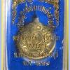 หลวงพ่ออุ้น สุขกาโม วัดตาลกง เหรียญหงส์มังกรหลังลายเซ็น เนื้อทองเหลือง อายุ ๘๙ ปี ๒๕๔๗