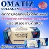 LS Omatiz Collagen Peptide โอเมทิซ คอลลาเจน เพียว100% แพคเกจใหม่ 50 ซอง ชงง่าย คุ้มสุดๆ