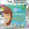 ยาสีฟันสมุนไพรฟันสวยโภคา by phoca ส่ง60 บาท