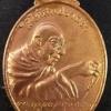 เหรียญไหว้ข้างพระครูอดุยคุณาธาร(หลวงพ่อหวน) วัดนิคมประทีป(โคกหล่อ)ตรัง ครบรอบ ๘๐ ปี เนื้อทองแดงผิวไฟ