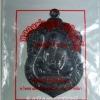 หลวงพ่อคูณ รุ่นเสมาผ้าป่า 57 เนื้อทองแดงรมดำ วัดบุไผ่(วัดบ้านไร่2)