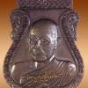 เหรียญเสมา พ่อท่านนวล ปริสุทโธ รุ่นบารมีวิสุทธิ ๘๙ เนื้อทองแดงรมดำ หมายเลข 565 พร้อมกล่องเดิมๆ
