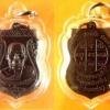 เหรียญพระครูอดุยคุณาธาร (หลวงพ่อหวน) เหรียญเลื่อนสมณศักดิ์ เนื้อทองแดงรมดำ ใส่กรอบกันน้ำ