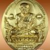 เหรียญรูปไข่ สมเด็จหลวงพ่อทวด รุ่น ๑ พุทธอุทยานมหาราช จัดสร้างโดย อุ๊ กรุงสยาม (วัชรพงศ์ ระดมสิทธิพัฒน์) เนื้อทองระฆัง