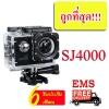 SJCAM SJ4000 WIFICAM กล้องaction cam กล้องติดรถยนต์ ของแท้ 100% (สีดำ) ราคาถูกที่สุด !!!