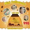 Mini coffee soap มินิสบู่กาแฟ สูตรเร่งขาว