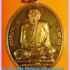 หลวงพ่อตัด ปวโร วัดชายนา เพชรบุรี ที่ระลึกเลื่อนสมณศักดิ์ ปี ๒๕๕๑ เนื้อทองแดง