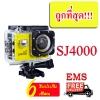 SJCAM SJ4000 WIFICAM กล้องaction cam เอนกประสงค์ ของแท้ 100% (สีเหลือง) ราคาถูกที่สุด !!!