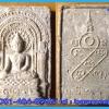 พระผงพิชิตมาร จัดสร้างโดยมูลนิธิธรรมธัช จ.ฉะเชิงเทรา ปี 2514..1 มีให้เลือกหลายองค์