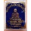 หลวงพ่อคูณ รุ่นเจริญพร ฉลองวิหาร วัดบุไผ่ ( วัดบ้านไร่ 2 ) รูปเหมือนปั๊ม เนื้อทองแดงรมมันปู
