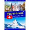 สวิตเซอร์แลนด์ เล่มเดียวเที่ยวได้จริง
