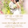 โปสการ์ดแต่งงานหน้าเดียว PP033