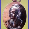 ไอ้ไข่ เด็กวัดเจดีย์ รุ่นรับทรัพย์ ปี 56 เหรียญไหว้ข้างรุ่นแรก เนื้อทองชมพู..1