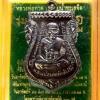 หลวงพ่อทวด 100 ปี อ.ทิม ศาลหลักเมือง พิมพ์เสมาหน้าเลื่อน เนื้อทองแดงรมดำ