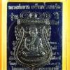 หลวงพ่อทวด 101 ปี อาจารย์ทิม เสมาหน้าเลื่อน เนื้อทองแดงรมดำ สร้างจำนวน ๘,๙๙๙ เหรียญ พร้อมกล่อง