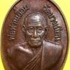 หลวงพ่อเอื้อม กตปุญโญ วัดบางเนียน รุ่น บวรมหามงคล ๑๐๒ ปี บารมีพ่อท่าน เหรียญรูปไข่ เนื้อทองแดงรมดำ หลังลายนิ้วมือ ปี ๒๕๕๐ สภาพสวยกริ๊ฟ