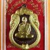 พ่อท่านเขียว วัดห้วยเงาะ รุ่นมหาปรารถนา ปี ๒๕๕๔ เหรียญเสมาหูห่วง เนื้อทองแดงรมดำ ยกซุ้มทองทิพย์