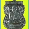 หลวงพ่อทวด 100 ปี อ.ทิม พิธีศาลหลักเมือง เสมาหน้าเลื่อน เนื้อทองแดงรมดำ