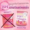 Hanako Super Nano Collagen ซุปเปอร์ ฮานาโกะ นาโน คอลลาเจน โฉมใหม่