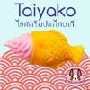 I155 สกุชชี่ pink_taiyaki by chawa ปลาไทยากิสีชมพู ขนาด20 cm (super soft)