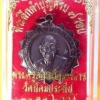 เหรียญพัตรยศ พระครูอดุลยคุณาธาร (หลวงพ่อหวน) ครบ ๗ รอบ วัดนิคมประทีป ตรัง ปี ๒๕๕๔ เนื้อทองแดงรมดำ โค๊ต ท.