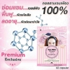 Pure White Collagen 100% by Fonn Fonn ฝน ฝน เพียว ไวท์ ส่ง 199 บาท
