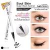 Soul Skin Super Black Eyeliner สุดยอดอายไลน์เนอร์