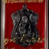 หลวงพ่อคูณ ที่ระฤกเลื่อนสมณศักดิ์ ๔๗ เหรียญเสมา เนื้อทองแดงรมดำหลังแบบ หมายเลข ๑๘๑๔