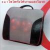 เบาะนวดไฟฟ้า ระบบลูกกลิ้งอินฟราเรด ทรงกระเป๋า ใช้ในบ้านและในรถ Car/Home Massage Pad