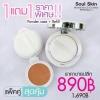 แป้งพัฟแพคคู่มีรีฟิว Soul Skin Mineral Air CC Cushion SPF 50 PA+++ + Refill แป้งฉ่ำวาวจากเกาหลี
