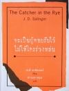 จะเป็นผู้คอยรับไว้ไม่ให้ใครร่วงหล่น The Catcher in the Rye / J.D.Salinger