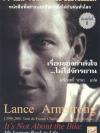 เรื่องของกำลังใจ …ไม่ใช่จักรยาน It's Not About the Bike, My Journey Back to Life / Lance Armstrong และ Sally Jenkins [พ .3]
