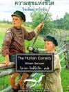 ความสุขแห่งชีวิต The Human Comedy / William Saroyan / วิภาดา กิตติโกวิท
