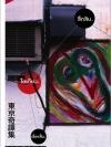 ลึกลับ.โตเกียว.เรื่องสั้น. Tokyo Mysterious Story Collection / ฮารูกิ มูราคามิ Haruki Murakami / หลายคนแปล