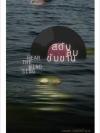 สดับลมขับขาน Hear the Wind Sing / ฮารูกิ มูราคามิ Haruki Murakami / นพดล เวชสวัสดิ์