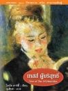 เทสส์ผู้บริสุทธิ์ Tess of The D'Urbervilles / โทมัส ฮาร์ดี้ / จูเลียต [วรรณคดีอังกฤษชั้นเยี่่ยม] [พิมพ์ครั้งที่ 4]