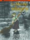 เหยื่ออธรรม ฉบับสมบูรณ์ Les Misérables / วิกตอร์ อูโก Victor Hugo / วิภาดา กิตติโกวิท