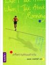 เกร็ดความคิดบนก้าววิ่ง What I Talk About When I Talk About Running / ฮารูกิ มูราคามิ Haruki Murakami / นพดล เวชสวัสดิ์