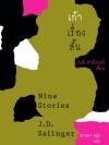 เก้าเรื่องสั้น Nine Stories / J.D.Salinger / ปราบดา หยุ่น