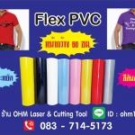 แผ่นโพลีเฟล็กซ์ PVC เฟล็กติดเสื้อ เกรดA หน้ากว้าง 60 cm
