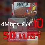 True Unlimited 4Mbps 1Year 50 เบอร์