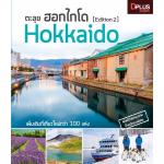 ตะลุย ฮอกไกโด [edition 2] Hokkaido