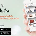 วิธีการชำระเงินตัดบัตรเครดิตผ่านแอฟ Shopee Thailand
