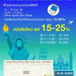 """""""เที่ยวทั่วไทย ไปทั่วโลก"""" ครั้งที่ 20"""