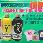 หมึก Pigment INK หมึกพิกเมนต์ หมึกกันน้ำ หมึกสกรีน