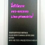 แบตเตอรี่ซัมซุง Galaxy Alpha (Samsung) G850