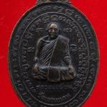เหรียญหลวงพ่อเนียม วัดเขาแหลม สร้างโดย หลวงปู่กาหลง