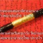 ตะกรุดม้าเสพนาง ตำหรับครูบาวัง โดย พระอาจารย์ภูไทย ปภากโร